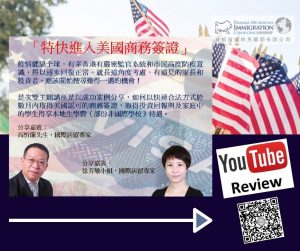 WEBINAR REVIEW – Fast Entrance to U.S. with E-2 Visa