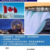 指定机构助您完创业梦 低成本获加拿大永居身份