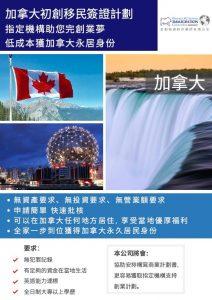 指定機構助您完創業夢 低成本獲加拿大永居身份